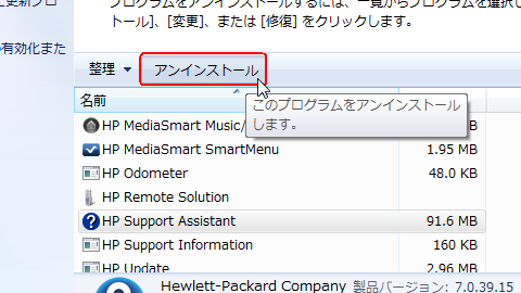 "HP Support Assistant""を選択してから「アンインストール"
