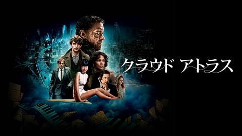 映画『クラウド アトラス』は、アメリカでの一般公開前、複数の映画評論家...  果てなき魂の旅路